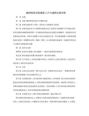 湖州师范学院教职工乒乓球俱乐部章程.doc