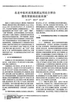 名老中医杜雨茂教授运用经方辨治慢性肾脏病经验采撷.pdf