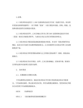 1)10kV开关柜技术协议2011.4.29