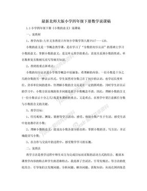 最新北师大版小学四年级下册数学说课稿.doc