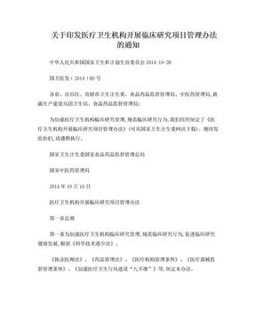 医疗卫生机构开展临床研究项目管理办法.doc