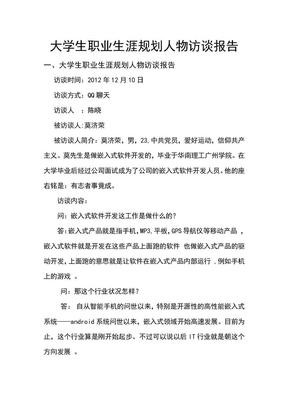 大学生职业生涯规划人物访谈报告.doc
