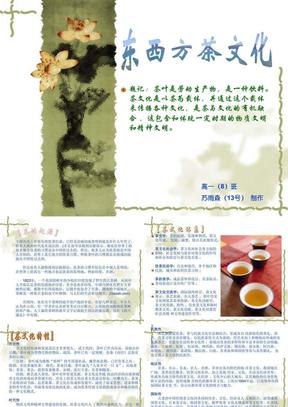 东西茶文化对比.ppt
