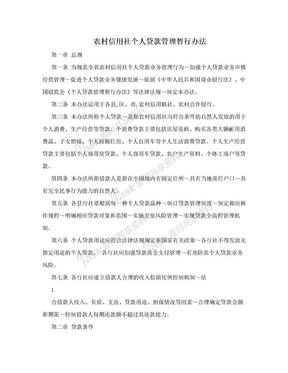 农村信用社个人贷款管理暂行办法.doc