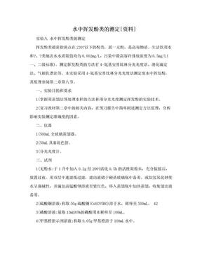 水中挥发酚类的测定[资料].doc