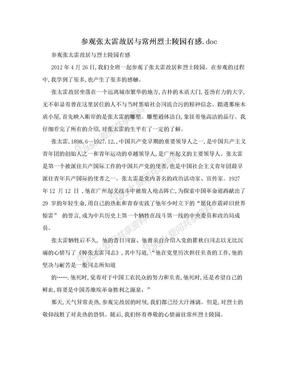 参观张太雷故居与常州烈士陵园有感.doc.doc