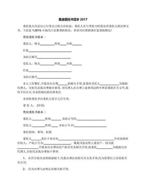 售房委托书范本2017.docx