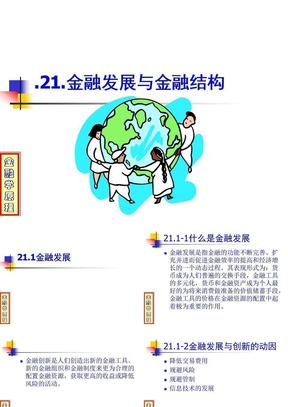 21.金融发展与金融结构.ppt