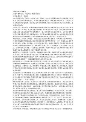 谋略与雄辩宝典--战国策精华全解析.doc