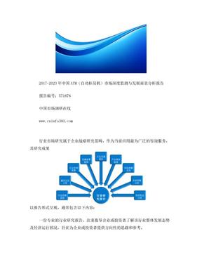 2018年中国ATM(自动柜员机)市场深度监测分析报告目录.doc