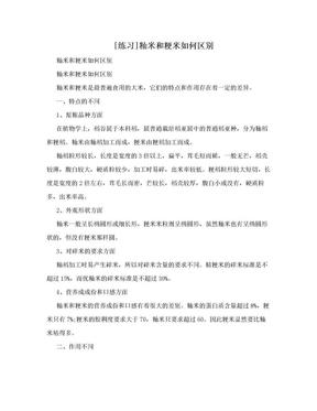 [练习]籼米和粳米如何区别.doc