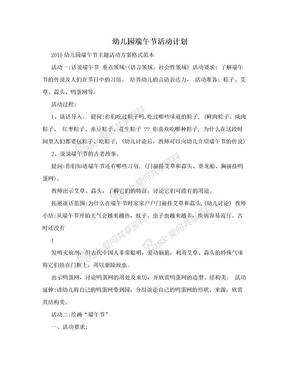 幼儿园端午节活动计划.doc