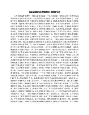 施工企业现场成本管理论文-管理学论文.docx