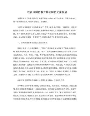 以社区国防教育推动国防文化发展.doc