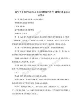 辽宁省畜禽分布定位及重大动物疫病防控 调度指挥系统信息管理.doc