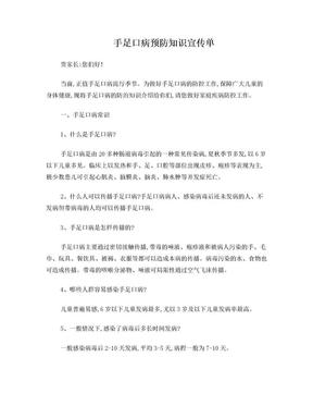 手足口病预防知识宣传单.doc