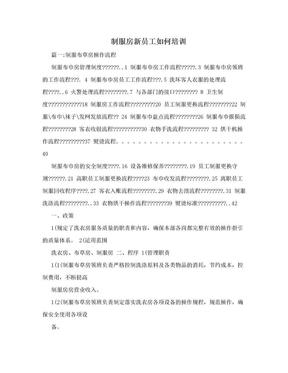 制服房新员工如何培训.doc