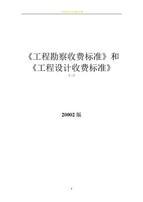 工程设计收费标准.doc