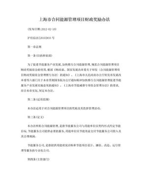 上海市合同能源管理项目财政奖励办法.doc