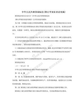 中华人民共和国商标法(修订草案征求意见稿).doc