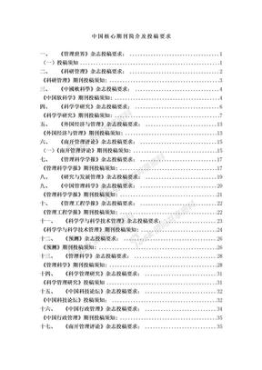 29个权威及核心期刊投稿方式.doc