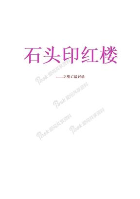 石头印红楼之明亡清兴录.doc