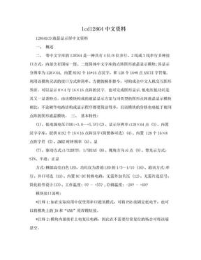 lcd12864中文资料.doc