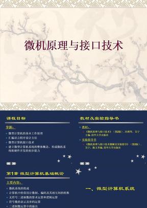 第1章 微机原理课件(清华大学版).ppt