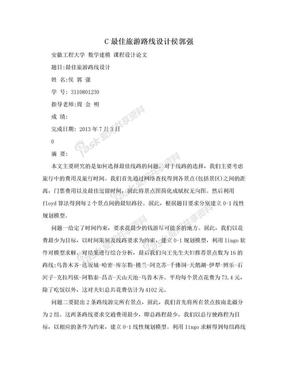 C最佳旅游路线设计侯郭强.doc