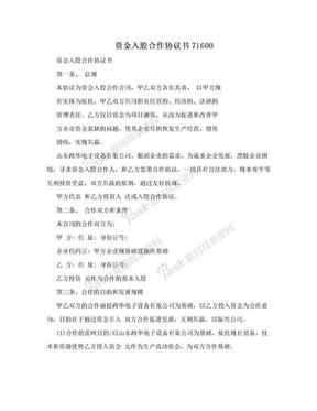 资金入股合作协议书71600.doc