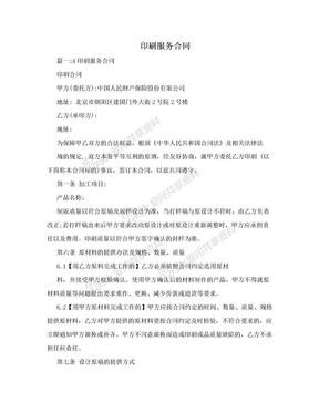 印刷服务合同.doc