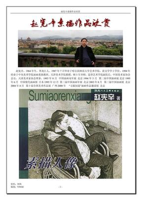 赵宪辛素描作品欣赏.pdf