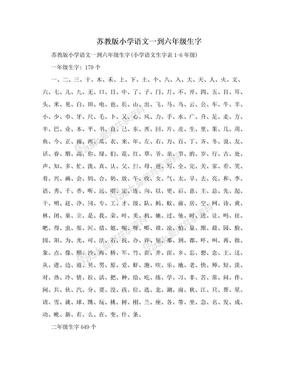 苏教版小学语文一到六年级生字.doc