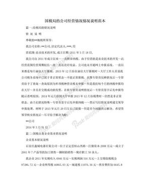 国税局的公司经营情况情况说明范本.doc