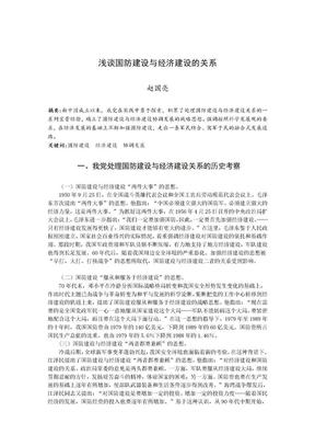 军事理论论文---浅谈国防建设与经济建设的关系.doc