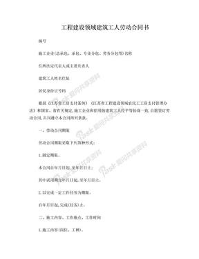 工程建设领域建筑工人劳动合同书.doc