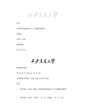 神经外科危重病人人工气道的护理研究.doc