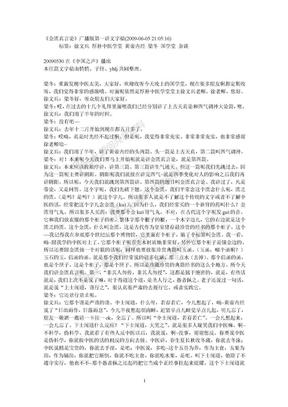 徐文兵解读《金匮真言论》(全集).doc.doc