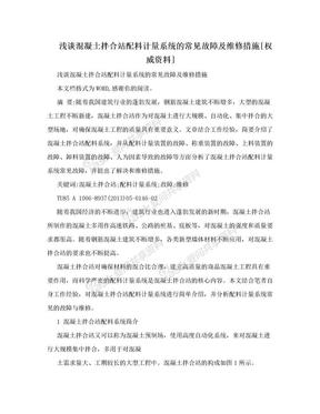 浅谈混凝土拌合站配料计量系统的常见故障及维修措施[权威资料].doc
