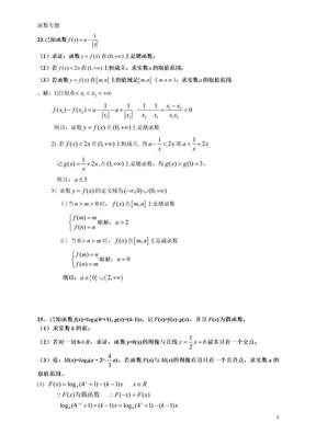 函数专题.doc