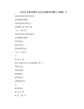 XXXXX木业有限公司安全现状评价报告(初稿) 2.doc