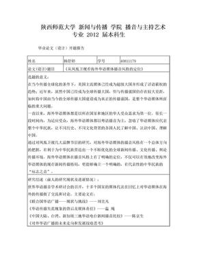 毕业论文开题报告.doc