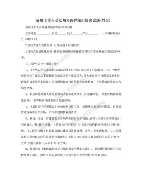 放射工作人员法规及防护知识培训试题(答案).doc