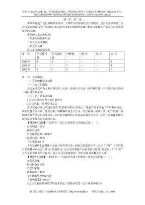 会计基础理论知识.doc