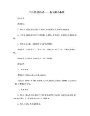 户外游戏活动——玩轮胎(小班).doc