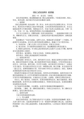 《烛之武退秦师》说课稿.doc