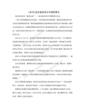 [参考]重庆谢家湾小学课程整合.doc
