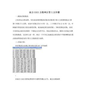 南方CASS方格网计算土方步骤.doc