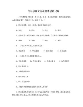 汽车修理工高级理论模拟试题.doc