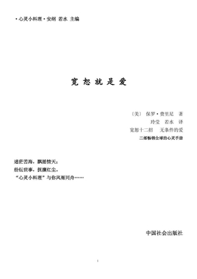 宽恕就是爱.pdf